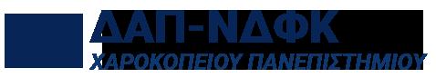 ΔΑΠ-ΝΔΦΚ Χαροκοπείου Πανεπιστημίου - Η ΔΑΠ-ΝΔΦΚ Χαροκοπείου στο διαδίκτυο.