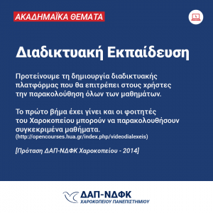 11_diadiktiaki_ekp