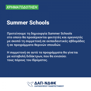 20_summer_schools_template