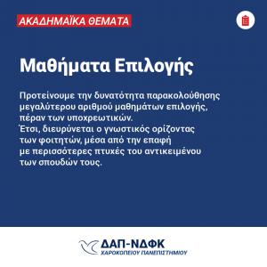 6_mathimata_epilogis