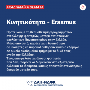 7_erasmus